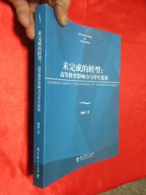 未完成的转型:高等教育影响力与学生发展   (作者签名赠本) 【16开】