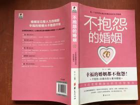 不抱怨的婚姻:一本改变婚姻命运的生活智慧书