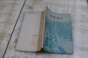 征服黄河(平装32开  1955年11月1版1印  印数24千册  有描述有清晰书影供参考)