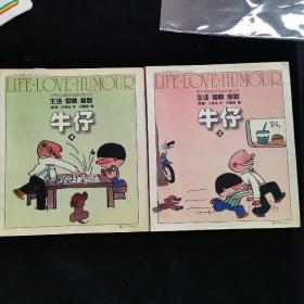 牛仔:生活・爱情・幽默-世界系列连环画漫画名著丛书 34两本合售
