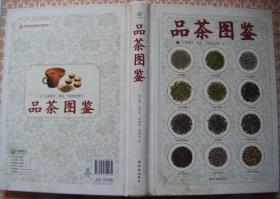 品茶图鉴214种茶叶茶汤叶底原色图片(彩图)