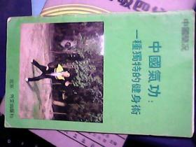 汉文第一版:中国简况 中国气功-一种独特的健身术