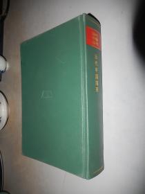 当代中国丛书:当代中国海军 精装
