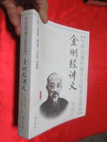 金刚经讲义  (中国近现代佛学大师著述系列)    【16开】