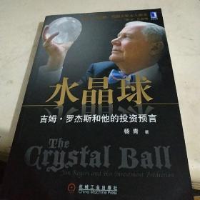 水晶球:吉姆·罗杰斯和他的投资预言