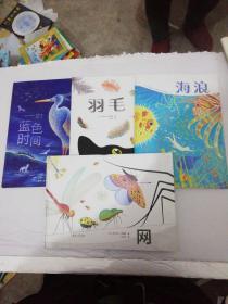 绚丽科普套装4册(蓝色时间+网+羽毛+海浪)
