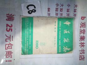中医杂志1990年5月----------满25元包邮