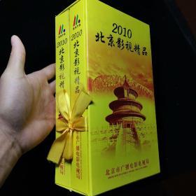 DVD光盘 2010北京影视精品(10部电视剧 10部电影 )硬盒装