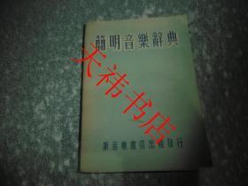 简明音乐辞典(1953年初版)