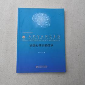 心理学研究方法系列:高级心理实验技术