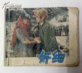 连环画 小人书《奸细》中国电影出版社 79年老版 封面设计:何茜