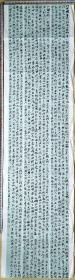 杨天鸣(180cm×47cm)