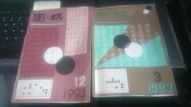 围棋1993年【第3、12期】  内页干净   A5987