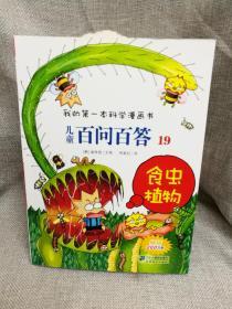 我的第一本科学漫画书·儿童百问百答19:食虫植物
