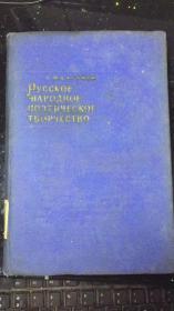俄罗斯民间诗歌创作(俄文版)