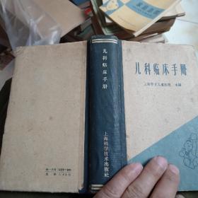 1960年一版一印上海市立儿童医院《儿科临床手册》