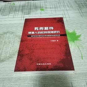 死刑案件被害人的权利保障研究  ——  基于影响中国司法改革进程案件的实证分析     库存新书