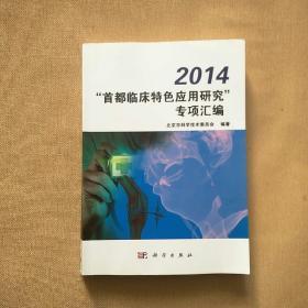 """2014""""首都临床特色应用研究""""专项汇编"""