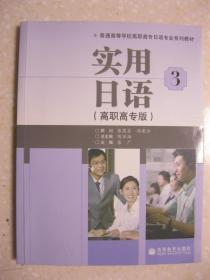 实用日语(高职高专版)3(普通高等学校高职高专日语专业系列教材。有光盘)