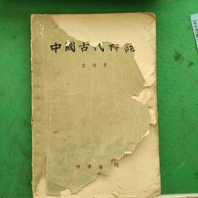 《中国古代神话》1960年一版一印