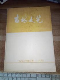 吉林文艺1978年合订本(1-9月号)