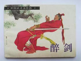 连环画:醉剑(中国武术)