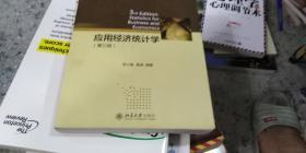 应用经济统计学(第三版)