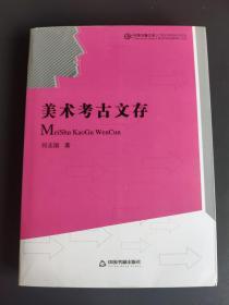 中国书籍文库:美术考古文存