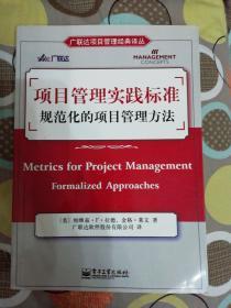 项目管理实践标准规范化的项目管理方法