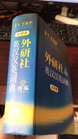 外研社精编英汉汉英词典(大字本)
