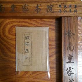 雷阳印书馆绝版雷歌 翻阳匹配 海康 雷州半岛 民歌民谣难得 有广州湾聚宝楼年历广告
