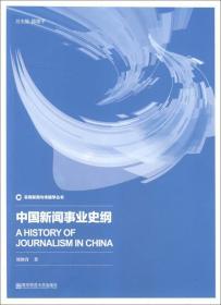 中国新闻事业史纲 刘泱育 顾理平 南京师范大学出版社 9787565116209