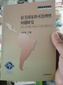拉美国家的可治理性问题研究 拉美研究丛书