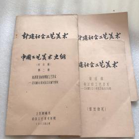 中国工艺美术史纲(讨论稿)油印四本合售(三国两晋南北朝时期的工艺美术——公元220年至公元580年)2——5章