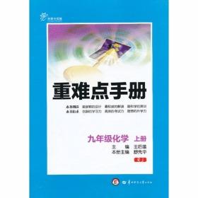 新 重难点手册 九年级化学 上册 RJ(配人教版) (创新升级版)9787562260547 华中师范大学出版社