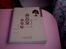 俞吾金讲演录:时代的哲学沉思