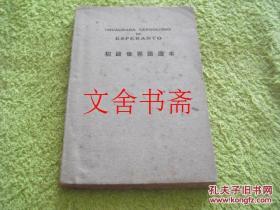 【正版现货】初级世界语读本【1929年版】