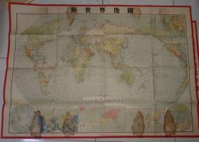 1953年,新世界地图