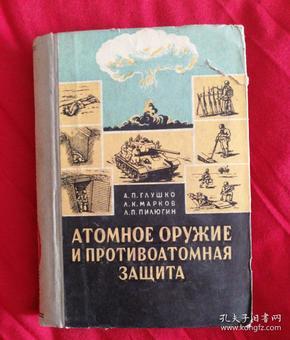 俄文版 原子武器的构造原理和原子防御(馆藏)