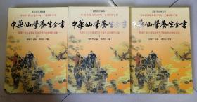 中华仙学养生全书---陈撄宁先生对中国传统长寿学说的独特研究(上中下)[正版 私藏品好 ]