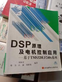 DSP原理及电机控制应用:基于TMS320LF240x系列