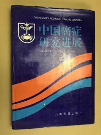 中国癌症研究进展.1