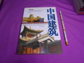 彩色国学馆:中国建筑(书店库存没翻动过)