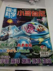 趣味科学画报(2014.4.12)2本合售