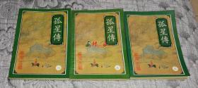 孤星传(1、2、3)全三册