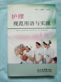 护理规范用语与实践