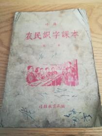 崞县农民识字课本   第二本