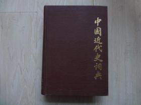 中国近代史词典(精装)