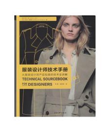服装设计师技术手册:从服装设计到产品包装的技术全讲解
