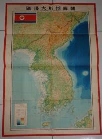 1954年,朝鲜地形大挂图